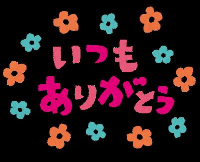 くみのありがとうレター 9/8、12、13